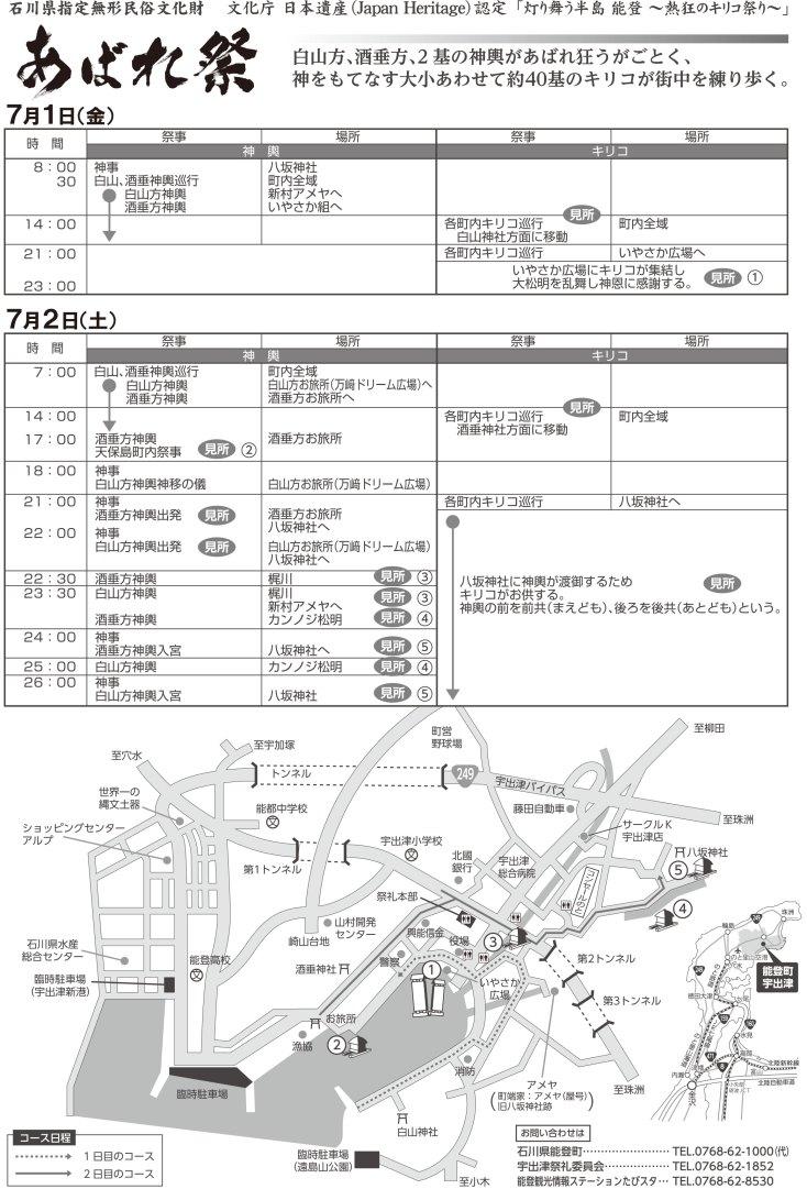 あばれ祭り2016スケジュール