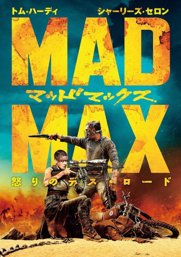 マッド・マックス img via カナザワ映画祭公式サイト