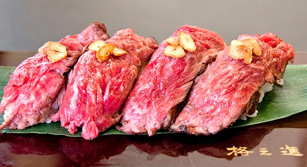 格之進:門崎熟成肉塊焼 〜寿司スタイル(1400円)