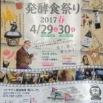 金沢大野のおすすめイベント「発酵食祭り」2017春の日程詳細は?