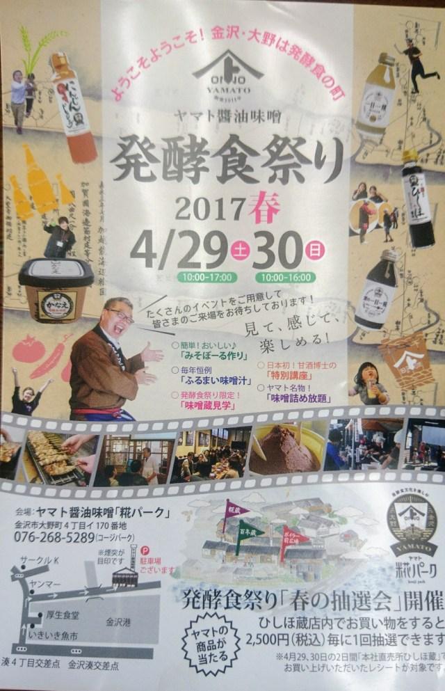 2017.04.29.30hakkoushoku-matsuri