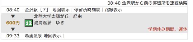 img via http://arj.hokutetsu.co.jp/