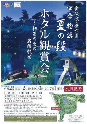img via http://www.hot-ishikawa.jp/oshirase/shikimonogatari/2017summer_hotaru.html