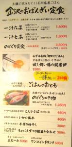 higashiyama-mizuho-lunch-menu4