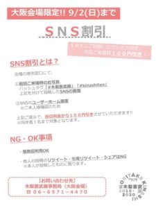 SNS discount in OSAKA