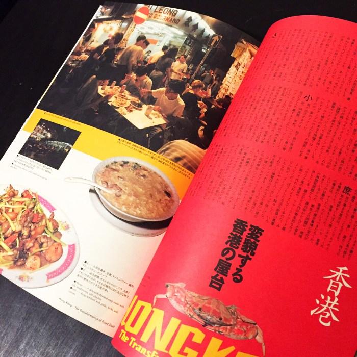 ときにはアジア各地に取材した記事がのったのも『FUKUOKA STYLE』の特色。アジアの中での九州・福岡ってのを打ち出しつづけてたよーに思うノダ。