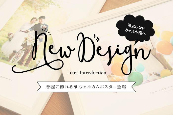 NEW DESIGN【お部屋に飾れるウェルカムポスター登場】
