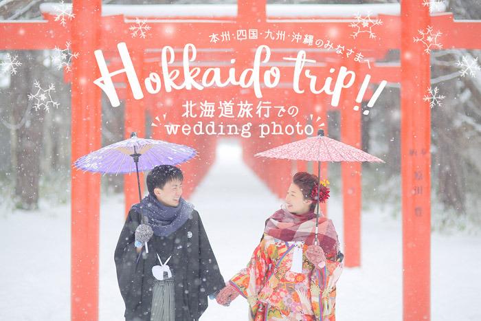 冬にしか見られない!【北海道旅行でのウェディングフォト】