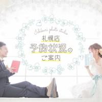 【ISHIKURI札幌店】8月の予約状況についてのお知らせ