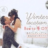 【HOW TO 冬ロケ♡ 】道内外問わずオススメの雪時期のロケまとめ