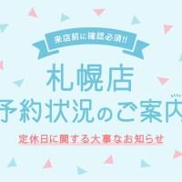 【ISHIKURI札幌店】10月の予約状況についてお知らせ