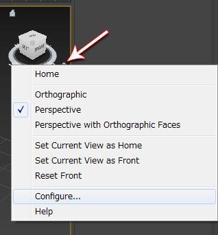 View Cubeの設定
