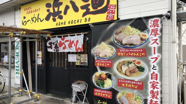 【食べ日記】浜八道 濃厚鶏そば