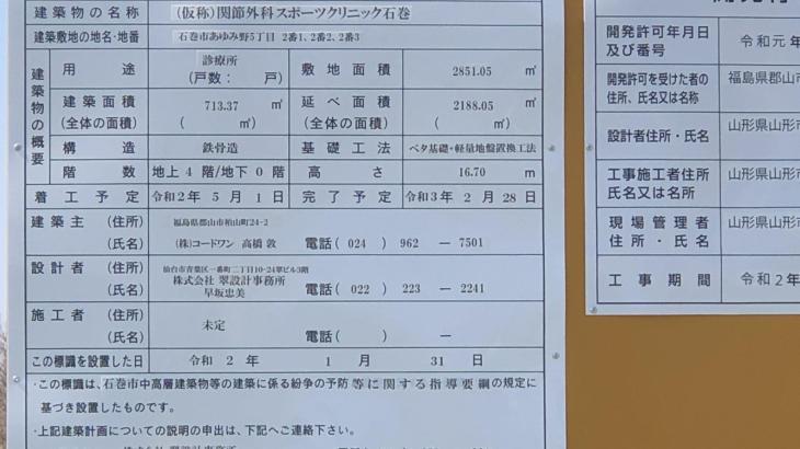 (仮称)関節外科スポーツクリニック石巻