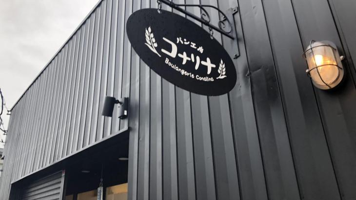 東松島市矢本に「パン工房コナリナ」が3月にオープンしていました