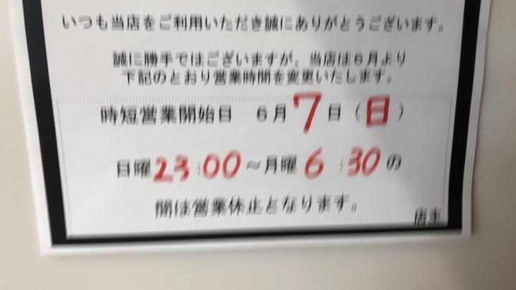 ファミリーマート石巻広渕店が毎週日曜の夜に休業