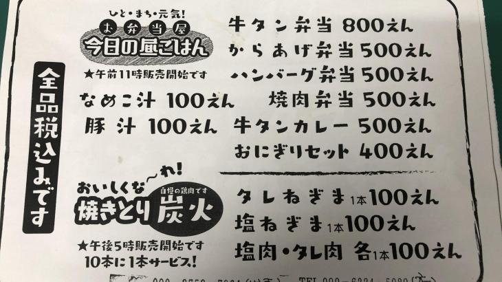 石巻市三ツ股にお弁当屋「今日の昼ごはん」さんが7月3日にオープンしていました