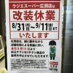 ウジエスーパー広渕店が改装のため8月31日から9月11日まで休業の予定