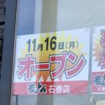 豪ーめん 石巻店が11月16日にオープン!