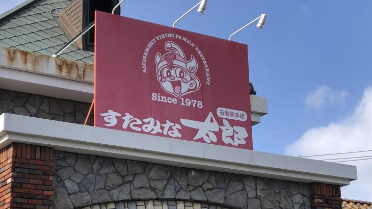 すたみな太郎 石巻矢本店が1月31日で閉店