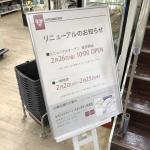 セカンドストリート石巻店がリニューアルのため2月25日まで休業