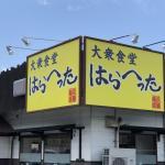 大衆食堂はらへったさんが河北町に新規オープンしていました