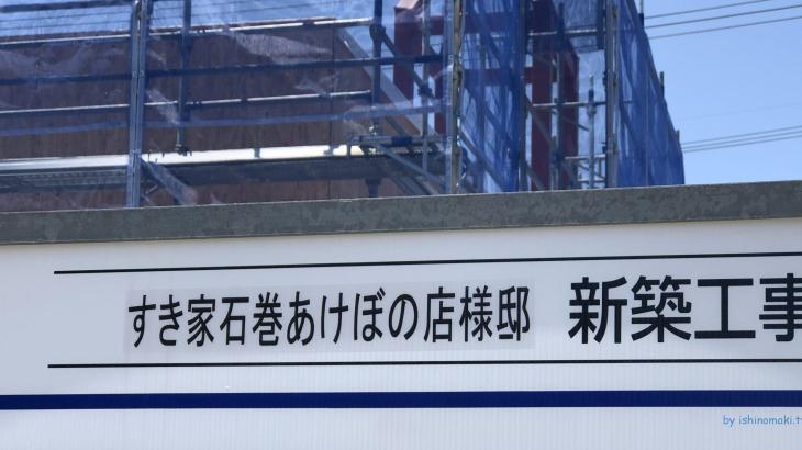 すき家石巻あけぼの店が建設中