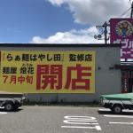 石焼らーめん火山跡地に「麺屋 燈花」さんが7月中旬に開店予定