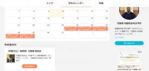 reservation3