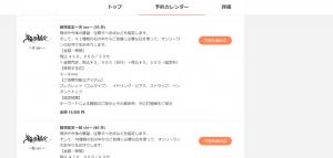 reservation2