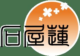 石屋蓮(新ロゴ)