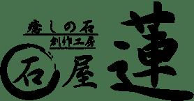 石屋蓮(旧ロゴ)