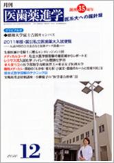 月刊医歯薬進学 2010年12月号
