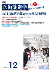 月刊医歯薬進学 2012年12月号