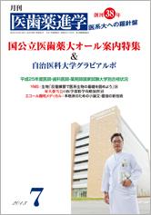 月刊医歯薬進学 2013年7月号