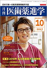 月刊医歯薬進学 2017年10月号