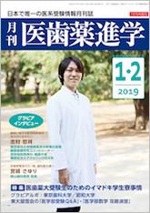 月刊医歯薬進学 2019年1・2月合併号