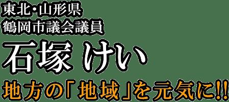 東北・山形県|鶴岡市議会議員 石塚けい