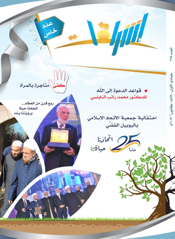 Ishrakat منبر الداعيات تحاورالمدر ب عبيد سليمان حول مشروع صناعة