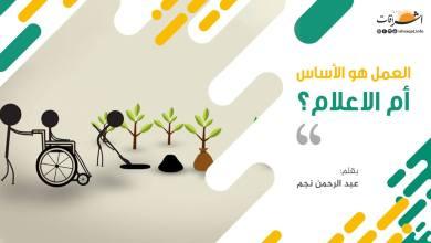 Photo of العمل هو الأساس أم الإعلام؟