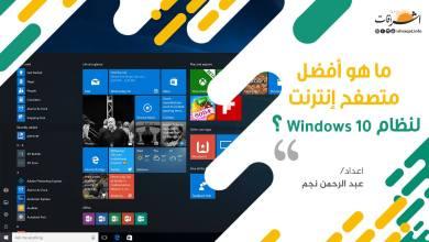 Photo of ما هو أفضل متصفح إنترنت لنظام Windows 10؟