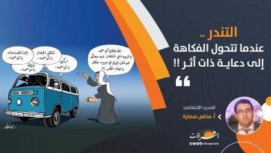 Photo of التندر.. عندما تتحول الفكاهة الى دعاية ذات اثر !!