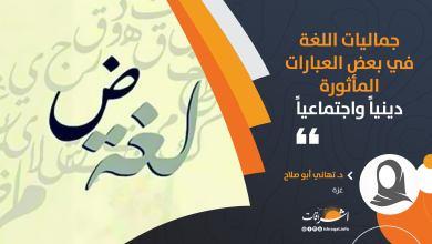 Photo of جماليات اللغة في بعض العبارات المأثورة دينيًا واجتماعيًا