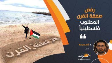 Photo of رفض صفقة القرن المطلوب فلسطينيا
