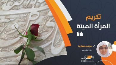 Photo of تكريم المرأة الميتة