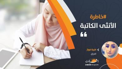 Photo of الأنثى الكاتبة