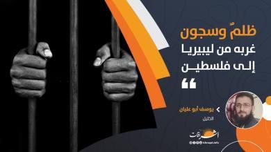 Photo of ظُلمٌ وسجون غُربة..من ليبيريا إلى فلسطين