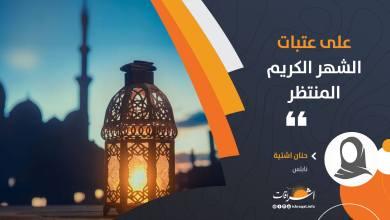 Photo of على عتبات الشهر الكريم المنتظر