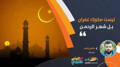 Photo of ليست صك غفران بل شهر الرحمن