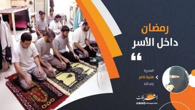 Photo of رمضان داخل الأسر